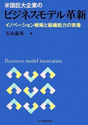 米国巨大企業のビジネスモデル革新
