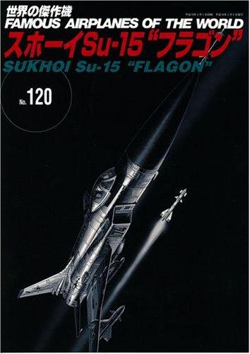 """世界の傑作機 No.120 スホーイSuー15""""フラゴン"""" (世界の傑作機 NO. 120)"""