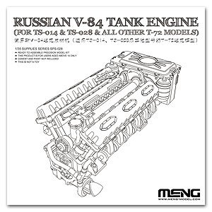 Meng 1:35 Russian V-84 Tank Engine for T-72 Tank Plastic Model Accessory #SPS028 (1 35 Russian Tank compare prices)