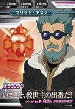 ガンダムトライエイジ 第4弾 フリット・アスノ 【RE】 TA4-RE.045