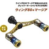 クレイジーオーシャン カスタムハンドル ウイング80+マージア (シマノ) COMG80-S2