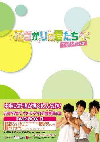 花ざかりの君たちへ~花様少年少女~DVD-BOXII(通常版)