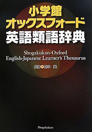 小学館オックスフォード英語類語辞典