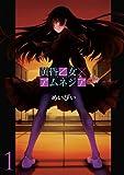 黄昏乙女×アムネジア1巻 (デジタル版ガンガンコミックスJOKER)