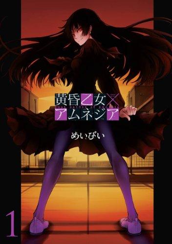 黄昏乙女×アムネジア: 1 (ガンガンコミックスJOKER)