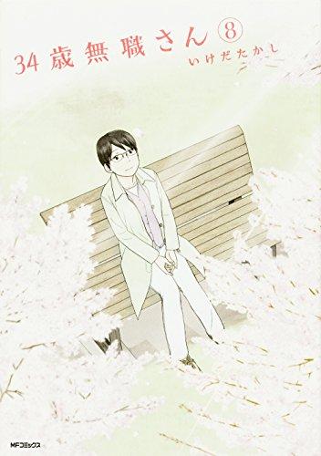 34歳無職さん (8) (MFコミックス フラッパーシリーズ)