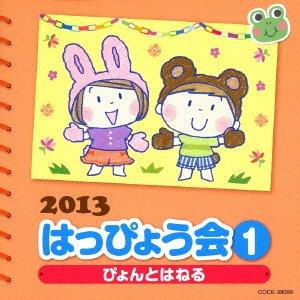 2013 はっぴょう会(1) ぴょんとはねる