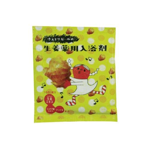 冷えとりガールの生姜薬用入浴剤 12個セット