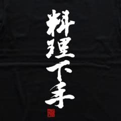 料理下手(落款付き) 書道家が書く漢字Tシャツ サイズ:XXXL 黒Tシャツ 前面プリント