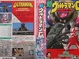 新ウルトラマングレート1(日本語吹替版) [VHS]