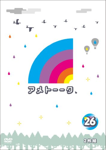 アメトーーク! DVD 26