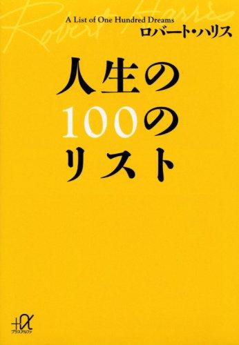 人生の100のリスト (講談社+α文庫)