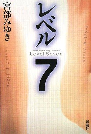 レベル7 (宮部みゆきEarly Collection)