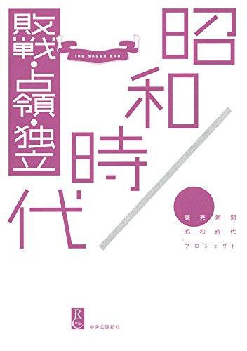 昭和時代 - 敗戦・占領・独立