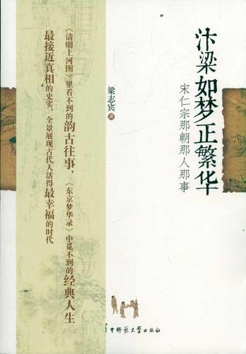 Dreamlike Flourish in Bianliang: history of Song Dynasty in Emperor Renzongs Reign (Chinese Edition) PDF