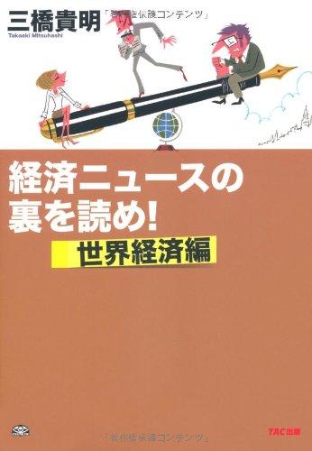 経済ニュースの裏を読め! 〜世界経済編〜
