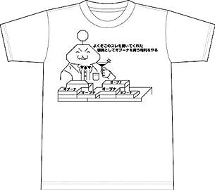 褒美としてオプーナを買う権利をやる 半袖Tシャツ 001ホワイトL