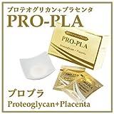 PRO-PLA プロプラ プロテオグリカン+プラセンタ(美容健康サプリ)