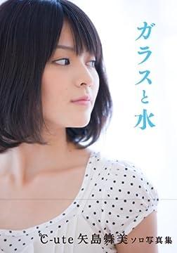 【Amazon.co.jp限定】 ℃‐ute 矢島舞美 写真集 『 ガラスと水 』