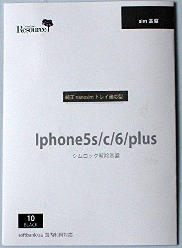 venture resource 06r-sim10SIMロック解除アダプタamazon直送 iPhone5s/5c/6/6plus純正トレイ対応/ios8対応docomo格安sim専用/日本語マニュアル付き/apn構成プロファイル付き/rsim10/r-sim10/ R-SIM10