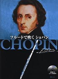 伴奏CD・ピアノ伴奏譜付 フルートで吹く ショパン