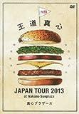 王道真心 ジャパン・ツアー2013 [DVD]