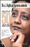 Aarambam 50 Kaasu