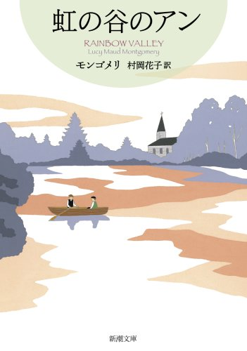 虹の谷のアン―赤毛のアン・シリーズ〈9〉