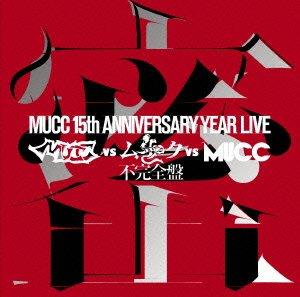 -MUCC 15th Anniversary Year Live-「MUCC vs ムック vs MUCC」不完全盤「密室」 [DVD]