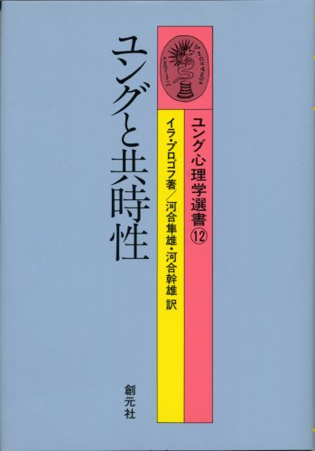 ユングと共時性 (ユング心理学選書)
