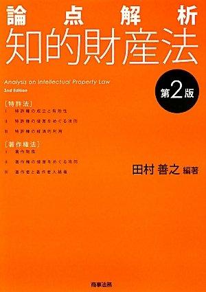 論点解析 知的財産法
