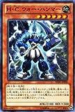 遊戯王カード 【H・C ウォー・ハンマー】 REDU-JP006-N 《リターン・オブ・ザ・デュエリスト》