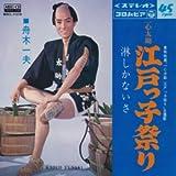 一心太助 江戸っ子祭り (MEG-CD)
