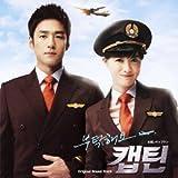(仮)韓国ドラマ「お願いキャプテン」オリジナル・サウンドトラック