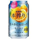 【期間限定】キリン 本搾りチューハイ 夏みかん&はっさく 350ml×24缶