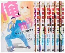 俺物語!! コミック 1-8巻セット
