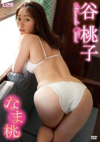 谷桃子 なま桃 [DVD]