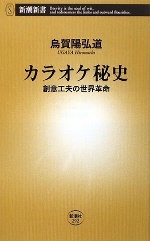 カラオケ秘史―創意工夫の世界革命 (新潮新書)