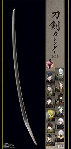 刀剣カレンダー 刀剣乱舞-ONLINE-(2016年版壁掛けカレンダー)