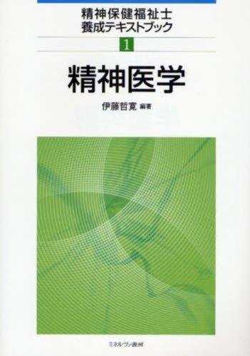 精神医学 (精神保健福祉士養成テキストブック)