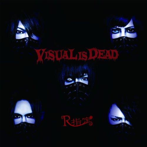 VISUAL IS DEAD (初回限定盤)