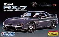 1/24インチアップシリーズ ID89 FD3S RX-7 スピリットR