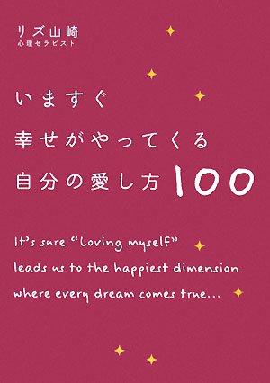 いますぐ幸せがやってくる自分の愛し方100