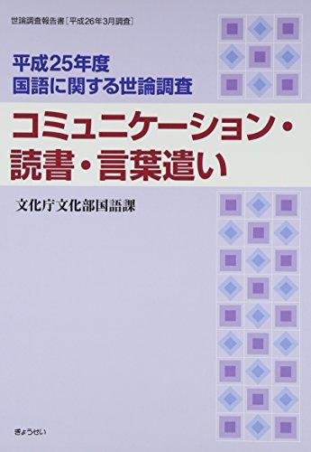 平成25年度 国語に関する世論調査 コミュニケーション・読書・言葉遣い