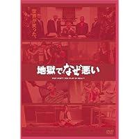 地獄でなぜ悪い コレクターズエディション [DVD]