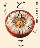 どんぶりこ―日本一のどんぶり紀行