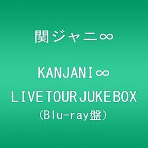KANJANI∞ LIVE TOUR JUKE BOX(BD盤) [Blu-ray]をAmazonで予約する★