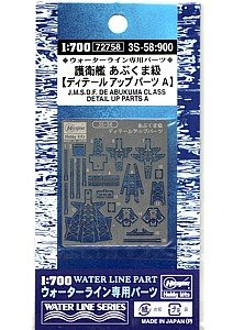 Hasegawa 72758 1/700 Jmsdf De Abukuma Class Detail Set A