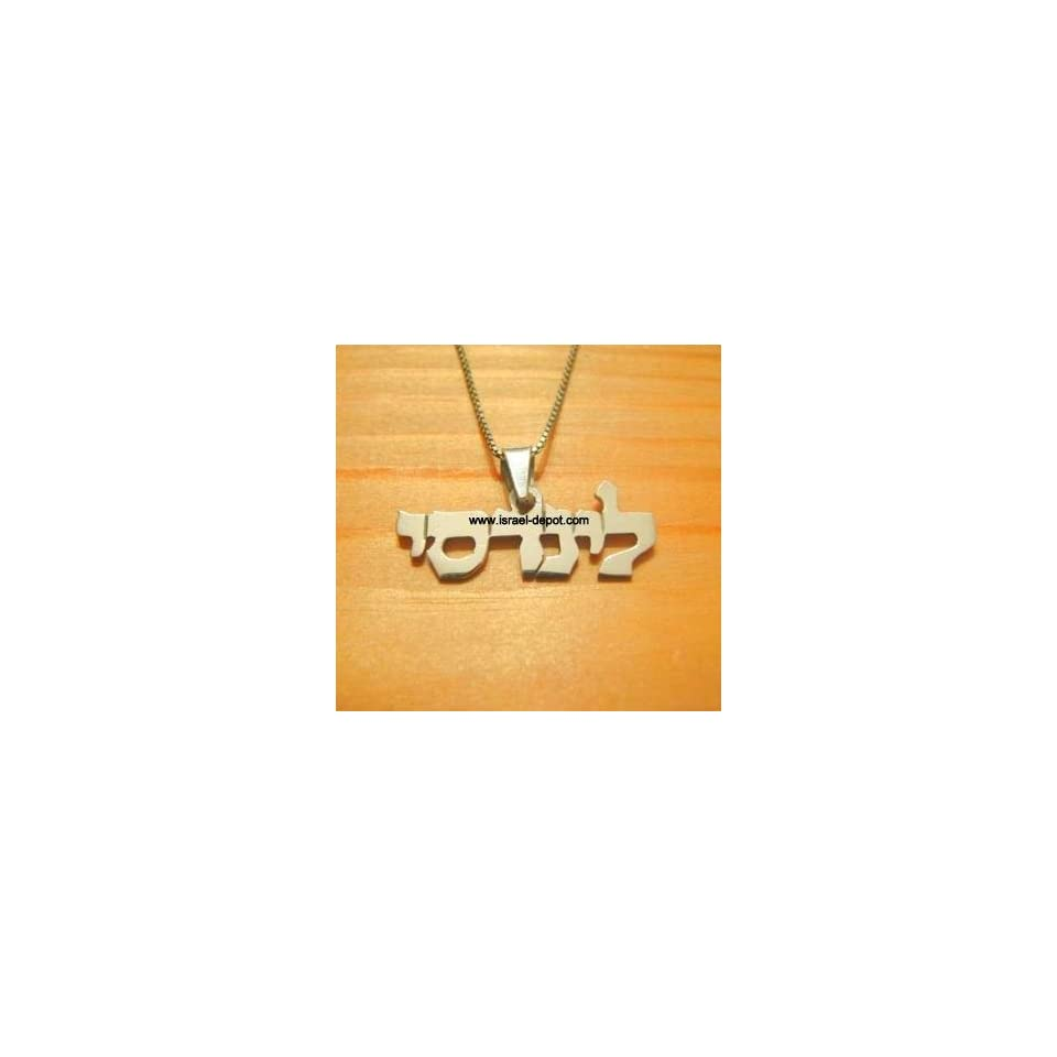 Personalized 925 Silver Hebrew Name Necklace Lindsay on PopScreen