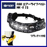 リバレイ RBB RBB エアーライフベルトMK-II15 ブラック/カモ